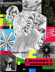 1972 рік, №8