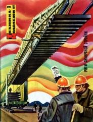 1977 рік, №9