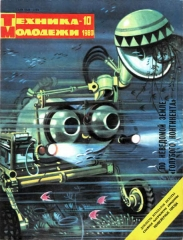 1980 рік, №10
