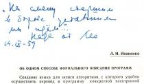 Автограф Л.Іваненка