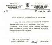 Лист до Москви