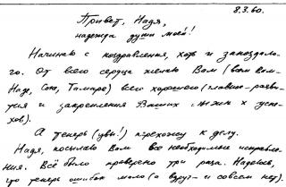 Лист І.О.Мельчука