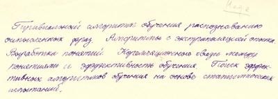 Записка В.М.Глушкова