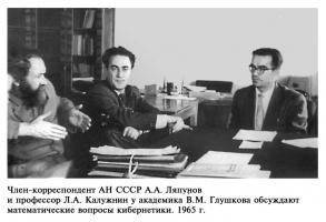 А.Ляпунов, Л.Калужнін, В.Глушков
