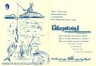 Паспорт кібертонця 1966 року