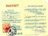 Паспорт кібертонця 1965 року