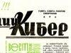 Газета ВЕЧІРНІЙ КІБЕР, 1966